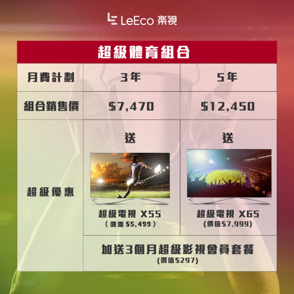 leeco-19-may-promotion-2