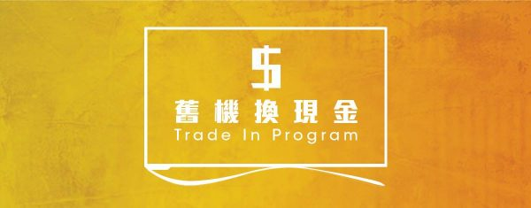 leeco-letv-trade-in-program