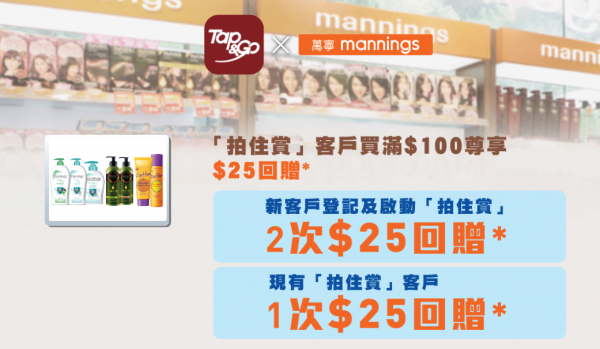 tapngo-mannings-new-promotion-over-100-got-25-rebate-2