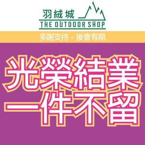 the-outdoor-shop-hong-kong-to-close-2