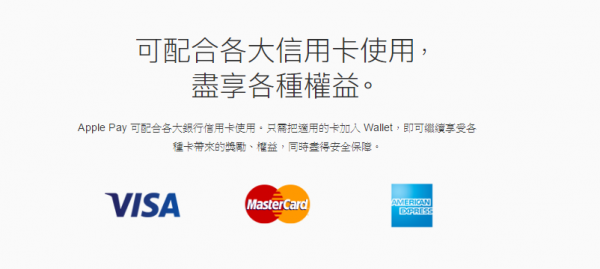 apple-pay-to-arrive-hk-soon-1