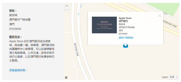 apple-store-galaxy-macau-to-open-on-25-june-1