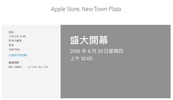 apple-store-new-town-plaza-open-30-june-1