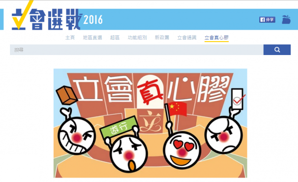 appledaily-legco2016-game