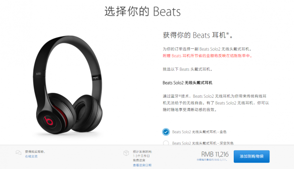 china-apple-bts-2016-free-beats-for-student-started-1