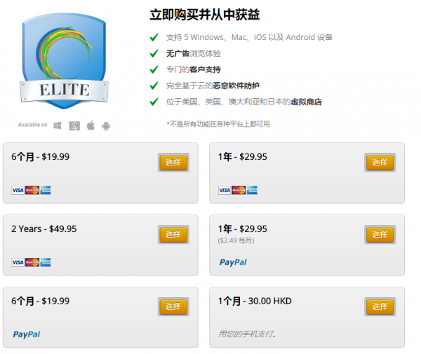 hotspot-shield-elite-vpn-lifetime-subscription-usd-39-99-1