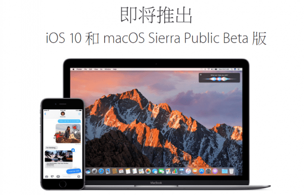 ios-10-macos-sierra-public-beta-start-soon
