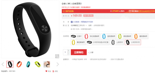 jd-starting-selling-xiaomi-band-2-for-rmb-169