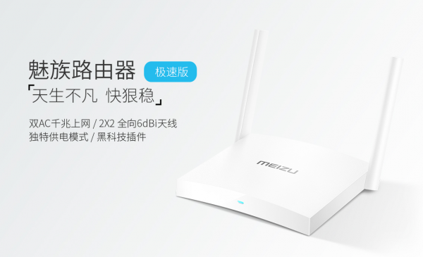 meizu-router-s-announced-rmb-199-1