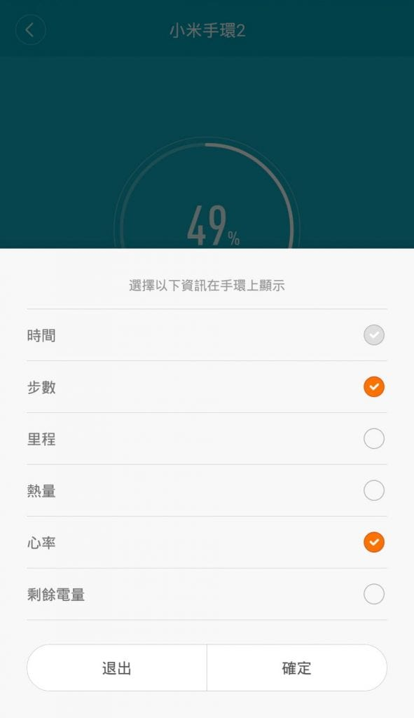 mi-band-2-china-edition-unbox-9