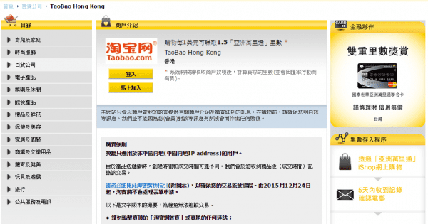 taobao-earn-asiamiles-ishop-usd1-for-1-5-miles