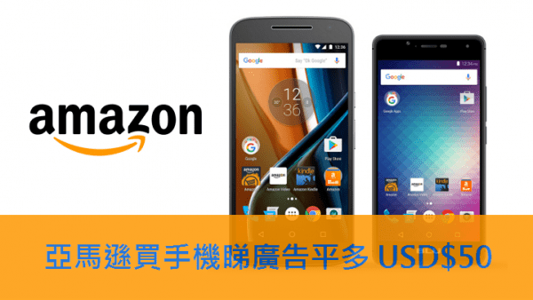 amazon-prime-exclusive-android-phone-with-offers-and-ads-50-usd-off