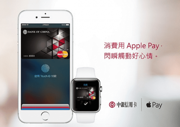 bochk-apple-pay-10x-point