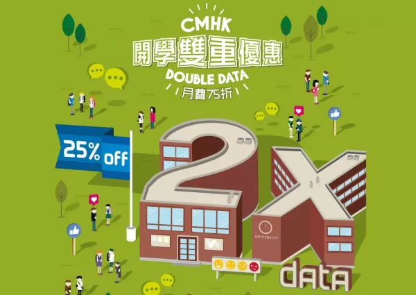 cmhk-back-to-school-student-offer-2016