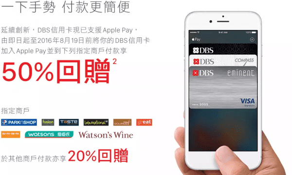 dbs-apple-pay-50-percent-rebate-1
