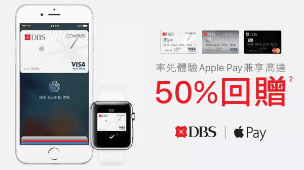 dbs-apple-pay-50-percent-rebate