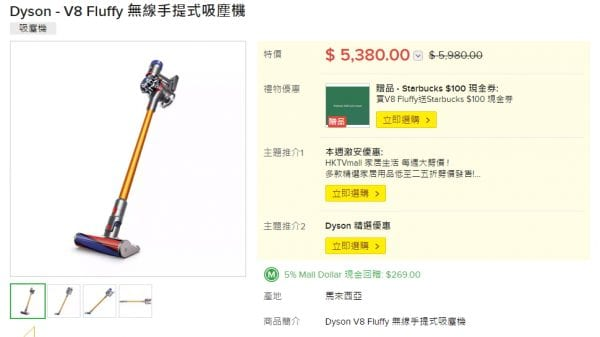 dyson-v8-discount-and-free-coupon-hktvmall-2