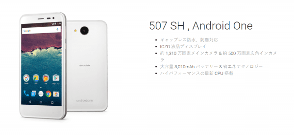 google-android-one-sharp-507sh-japan-1