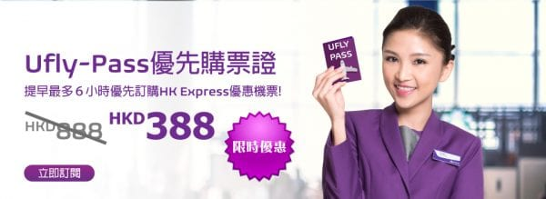 hkexpress-ufly-pass-hk388