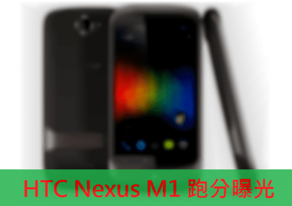 htc-nexus-m1-benchmark-leaked-in-wild