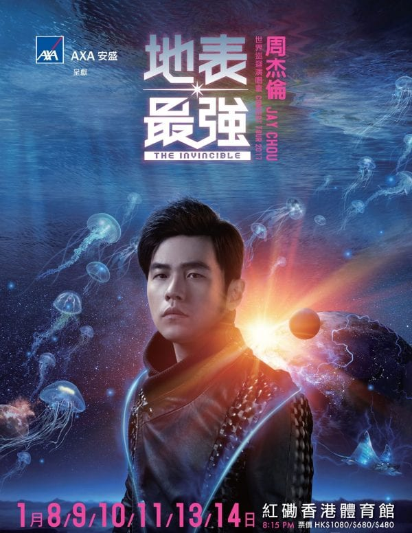 jay-chou-concert-tour-2017-hk-the-invincible