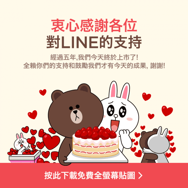 line-stickers-ipo-hk-brown-cony-love-full-screen-edition-free