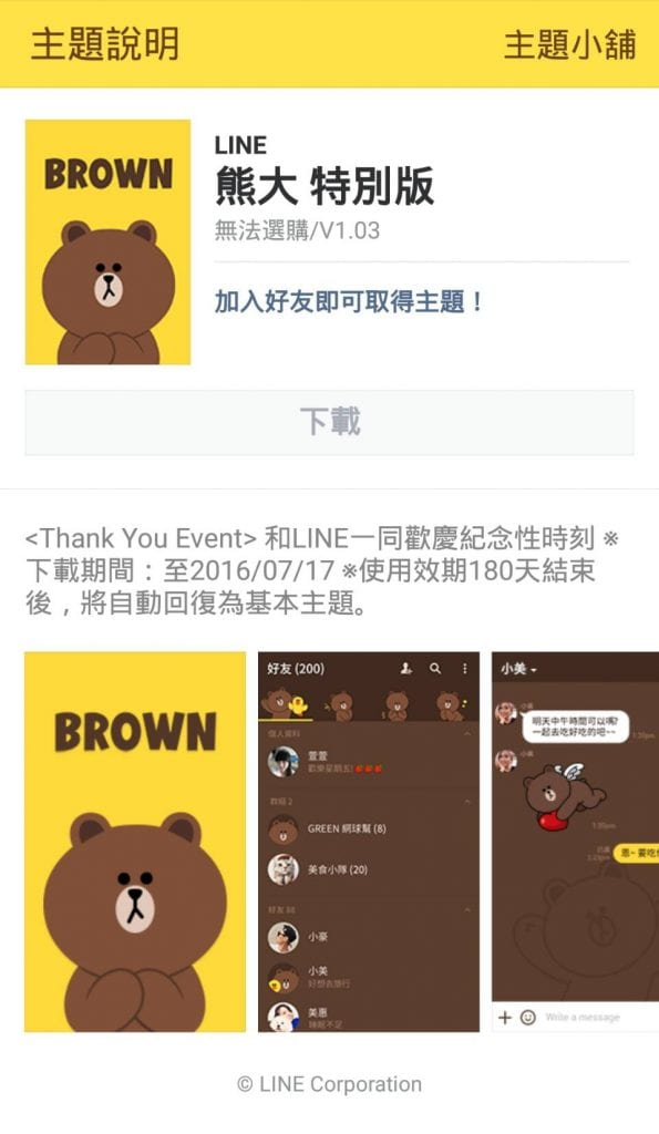 line-theme-ipo-tw-brown-special-edition-free-1.png