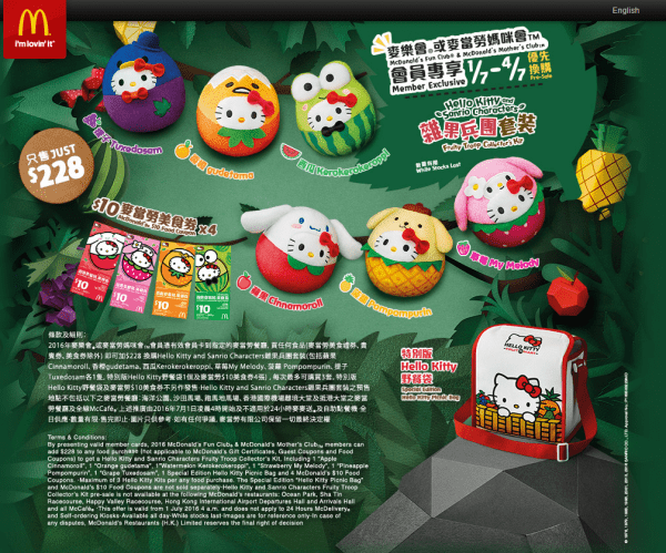 mcdonalds-fun-and-mother-club-pre-sale-hello-kitty-and-sanrio-characters