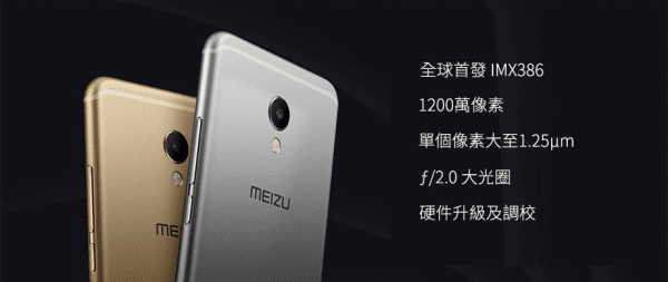 meizu-mx6-announced-rmb-1999-6