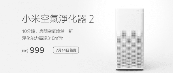mi-air-purifier-2-announced-hk-999