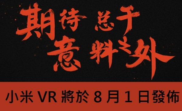 mi-vr-to-be-announced-1-aug-1