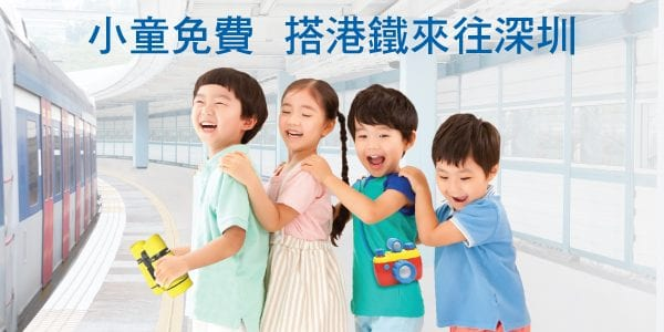 mtr-summer-child-free-to-sz
