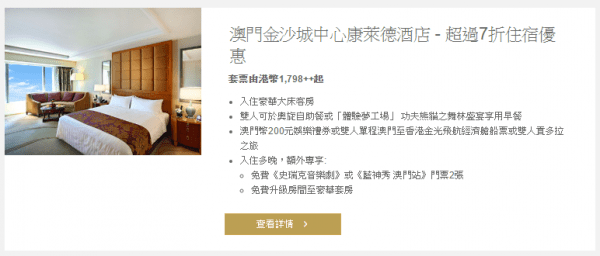 sands-macao-summer-entertainment-package-free-ship-ticket-2