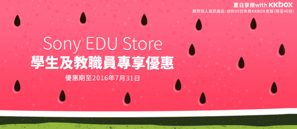 sony-edu-store-2016-only-for-u