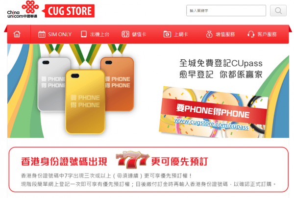 china-unicom-cug-store-777-reserve-iphone