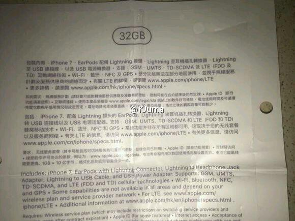 iphone-7-32gb-and-256-gb-package-leaked-1