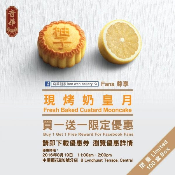 kee-wah-bakery-fresh-baked-custard-mooncake-buy-one-get-one-free