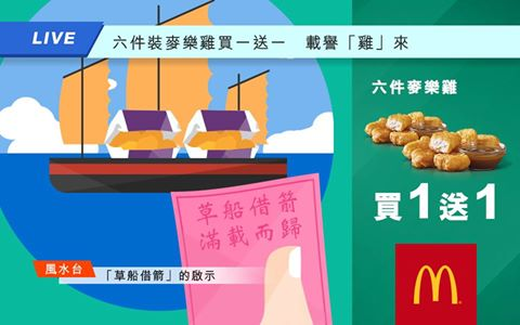 mcdonald-more-happess-every-day-mcnugget-buy-one-get-one-free-2016-1