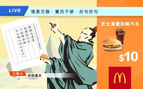 mcdonald-more-happiness-every-day-10-dollars-cheeseburger-and-coke-2016-1