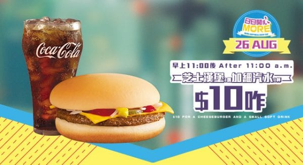 mcdonald-more-happiness-every-day-10-dollars-cheeseburger-and-coke-2016