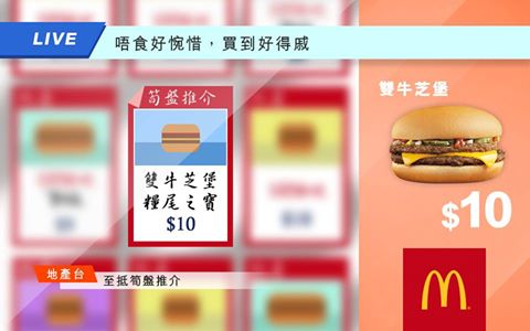 mcdonald-more-happiness-every-day-10-dollars-mcdouble-2016-1