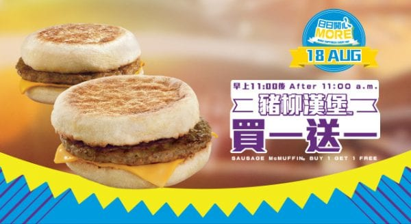 mcdonald-more-happiness-every-day-muffin-buy-one-get-one-free-2016