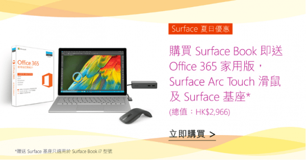 microsoft-store-surface-discount-up-to-hk-2966-1