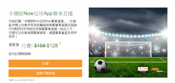 now-football-app-paid-every-month-1