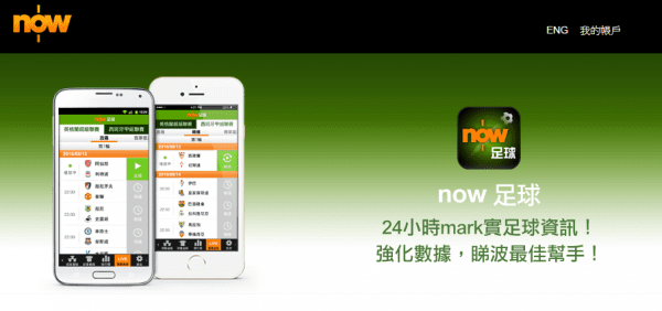 now-football-app-paid-every-month