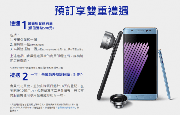 samsung-galaxy-note-7-announced-in-hk-6198-1