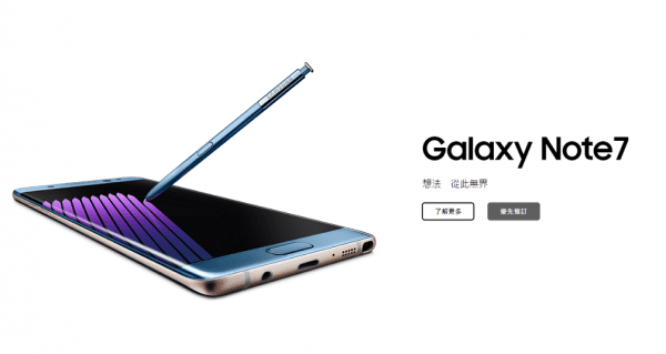 samsung-galaxy-note-7-announced-in-hk-6198