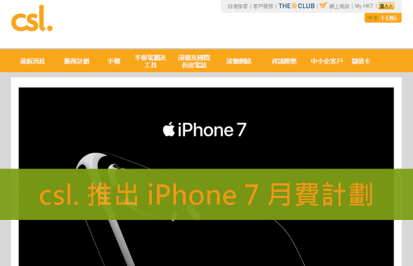 csl-iphone-7-and-iphone-7-plus-plan