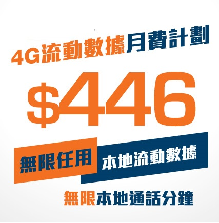 hkbn-mobile-services-plan-announced-3