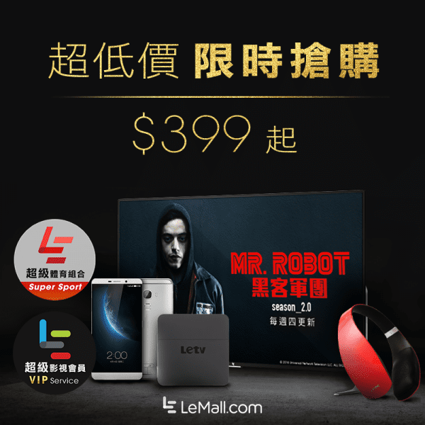 leeco-hk-19-sep-promotion-1